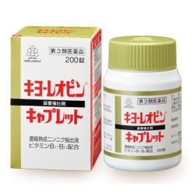 【疲れを取る方法】湧永製薬キヨーレオピン(医薬品)
