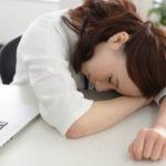 疲労度チェック!あなたの疲れが取れないのは何故?疲れを取る方法と取れない原因