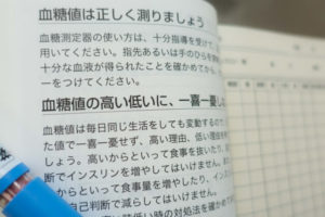 【糖尿病チェック】糖尿病治療方法の薬物療法について知ろう!