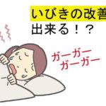 【いびきを改善する方法】いびき改善して「うるさい」と言わせない!