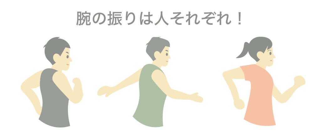 正しいランニングフォームのポイント④腕を振ることを意識しすぎない